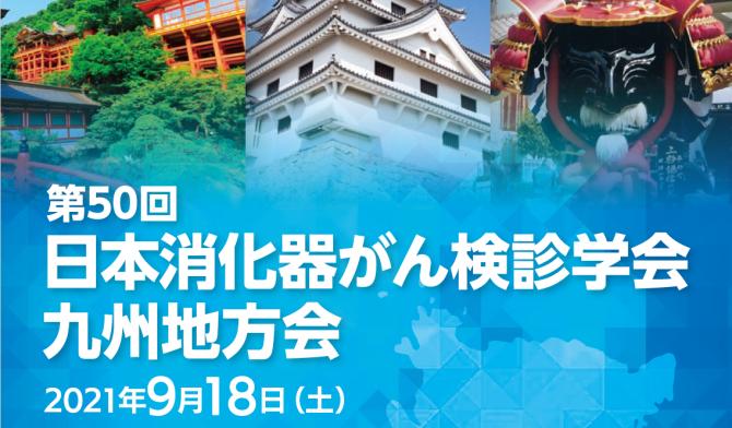 日本消化器がん検診学会九州地方会